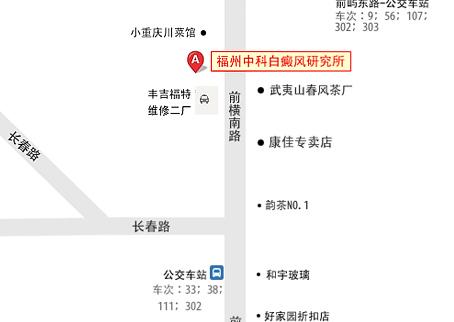 福州中科白癜风研究所来院路线
